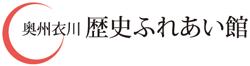 奥州衣川歴史ふれあい館